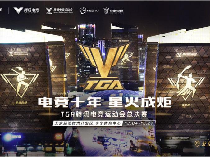 「2020电竞运动会」电竞十年·星火成炬,TGA腾讯电竞运动会开启首都最强火炬接力秀!