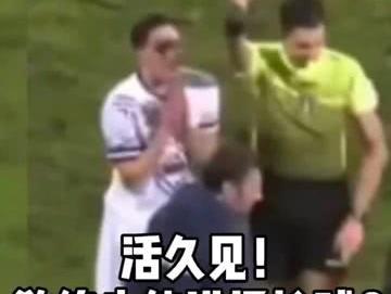 「意丙排行」意丙联赛卡塔尼亚主帅看对方球员铲抢后带球经过,竟进场伸脚将球断下,主裁出示红牌。可怜的白队球员:我大意了啊,没有闪!