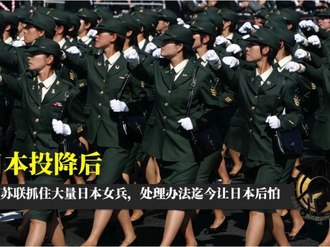 「苏联处置60万日本战俘的电影」日本投降后,苏联抓住了大量日本女兵,处理办法迄今让日本后怕