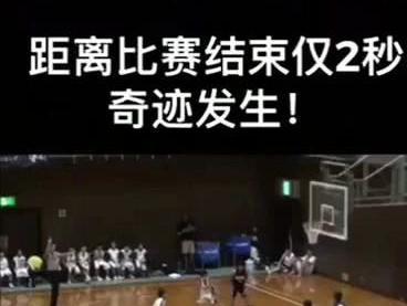 「家庭剧电视剧大全内地」反转再反转!电视剧都不敢这么演,日本小学生的2秒超远绝杀,让人惊掉下巴...