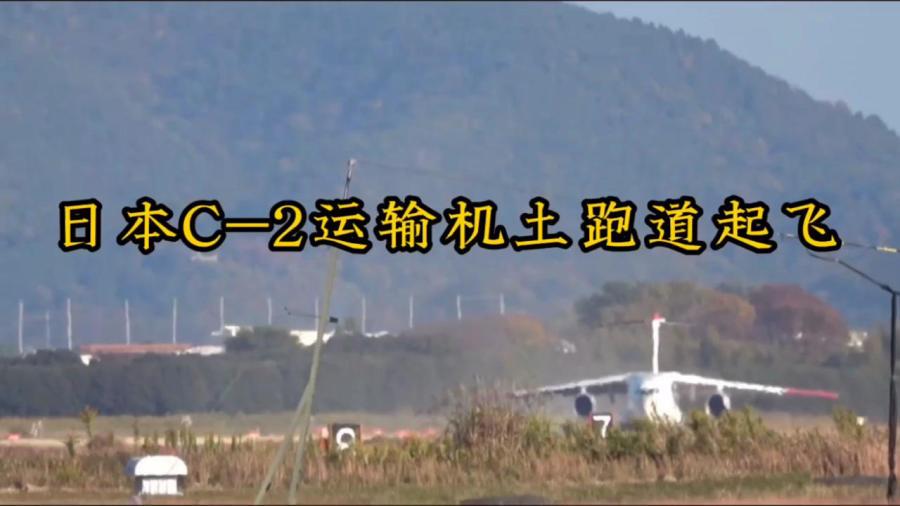 「c160运输机」日本C-2运输机土跑迹起飞