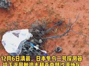 「日本探测器成功着陆的小行星」日本隼鸟二号探测器成功带回小行星样本,技术含量不低于嫦娥五号