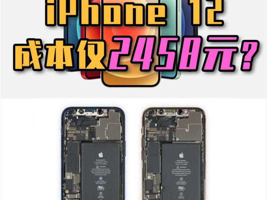 「iphone成本价」苹果iPhone 12成本仅2458元?| 华为4G新机订单已开始备货