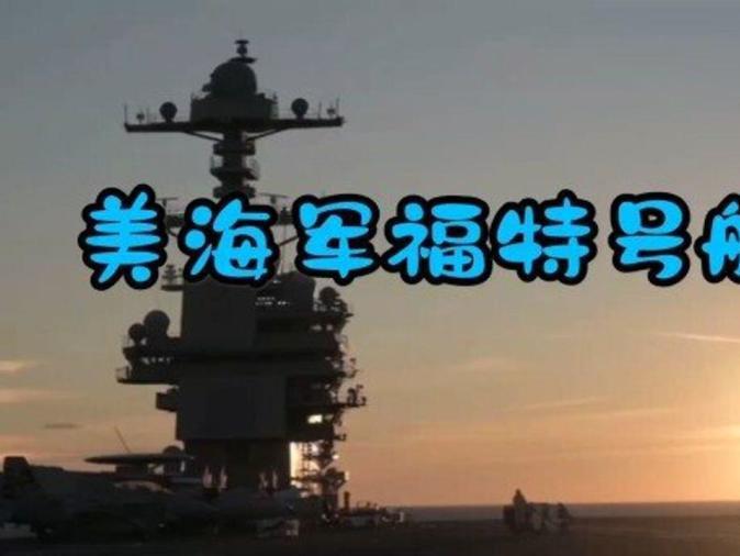 「福特号航母到底有多强」福特号核动力航空母舰