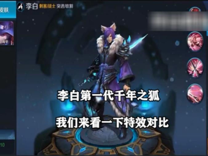 「李白千年之狐的剑」粉丝要看第一代李白千年之狐,局内变化不大,可是技能改动天差地别!