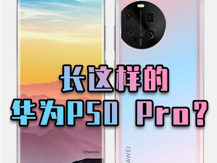 「华为mate30开发者选项在哪」华为P50 Pro渲染图曝光   苹果第二颗自研处理器M2?