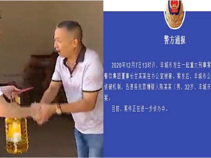 「亿人集团董事长」江西一集团董事长在办公室被害,有5家餐饮酒店,资助过50余名寒门学子