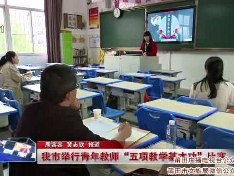 """「青年教师基本功大赛的意义」莆田市举行青年教师""""五项教学基本功""""比赛"""