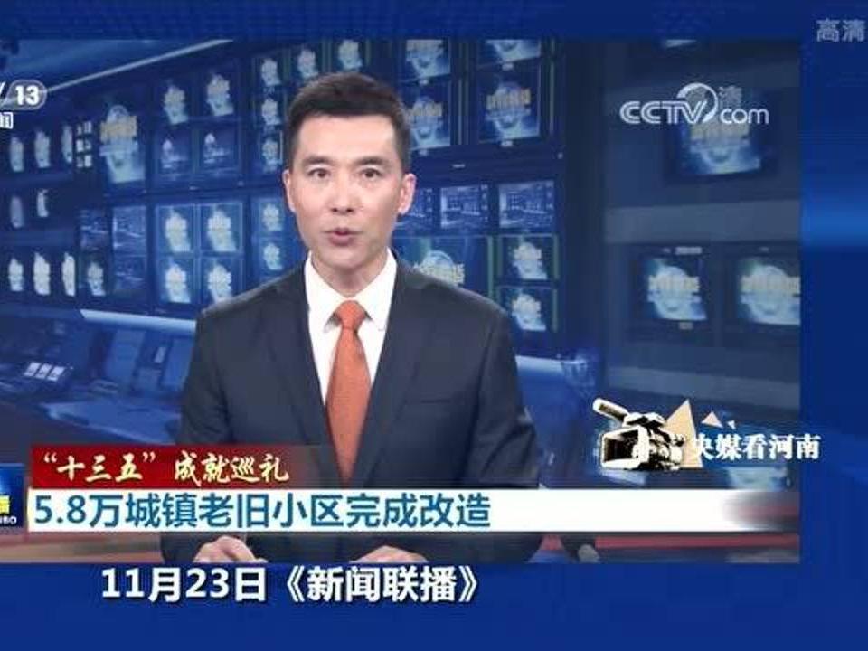 「央媒人事改革」央媒关注河南老旧小区改造、城乡教育等情况