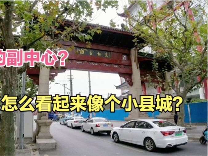 「你这么近却那么远」上海真如镇,距离市区这么近,还是副中心,怎么就像个小县城呢?