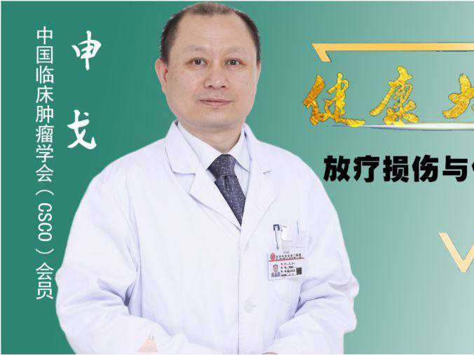 「北京右安门医院放疗水平高吗」放疗损伤与什么有关系,看下右安门医院肿瘤科申戈主任,怎么说?