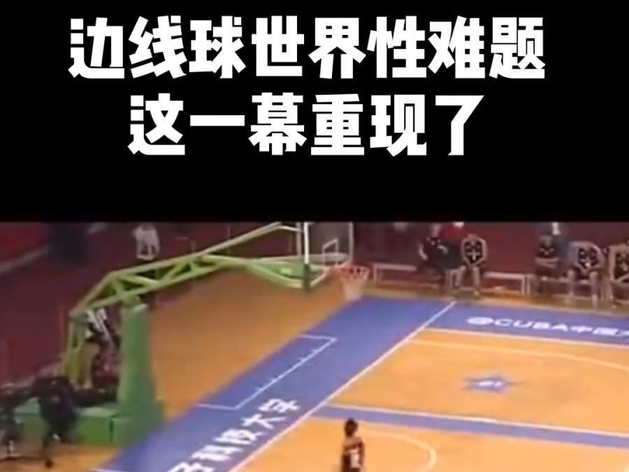「边线球违例」领先1分发前场边线球,但反被断球上篮绝杀!中国男篮对波兰那一幕又上演了。#边线球世界性难题