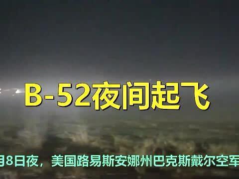 「维生素b」B-52H战略轰炸机夜间起飞