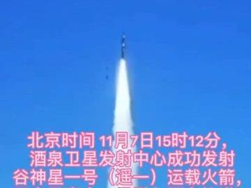 「长征五号乙运载火箭」谷神星一号商业运载火箭首飞成功