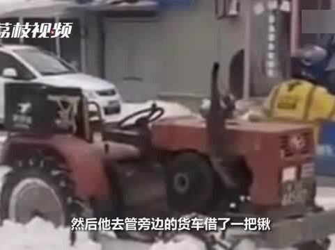「下雪对外卖有影响吗」大雪封路外卖小哥开拖拉机送外卖,网友:外卖小哥辛苦了