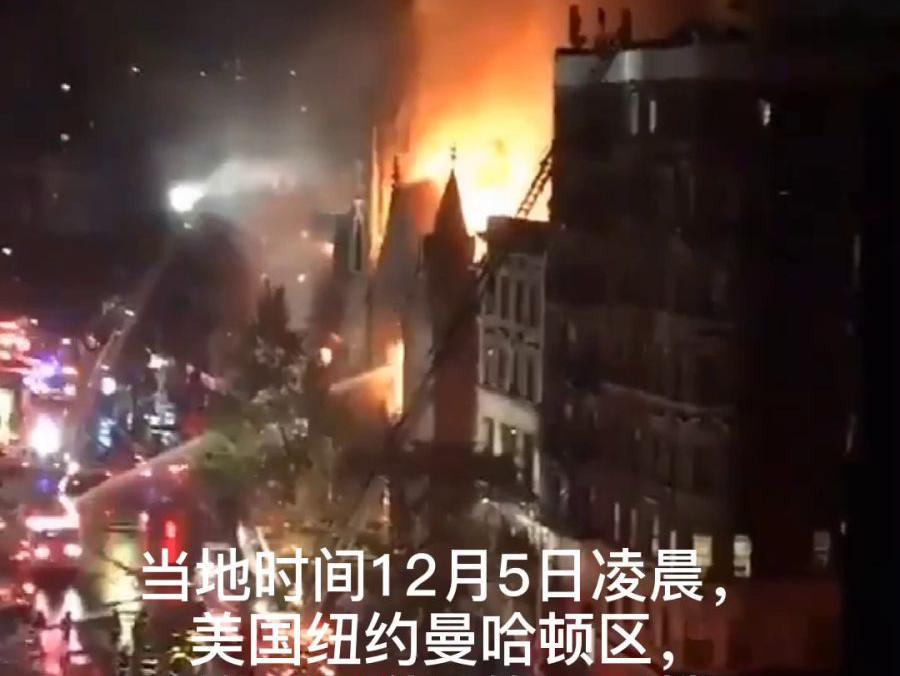 「曼哈顿和纽约的关系」12月5日凌晨,美国纽约曼哈顿一处教堂突然燃起大火,上百名消防员数十辆消防车前往救援