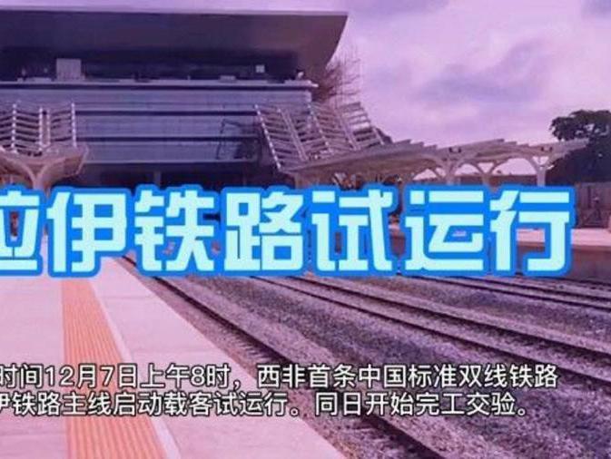 「西非马里」西非首条中国标准双线铁路启动载客试运行