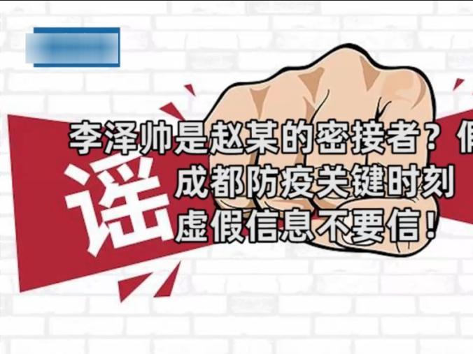 「赵某刚」李泽帅是赵某密接者?假的!