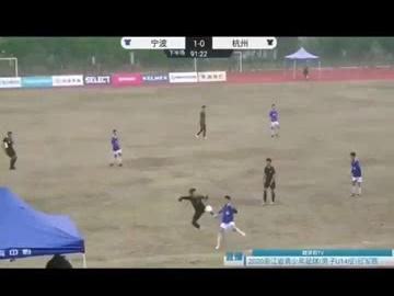 「中国青少年足球比赛」青少年足球赛惊现断子绝孙脚!浙江男子U14组冠军赛中,杭州队一名球员在拼抢时,一脚踹向了宁波球员的要害部位。