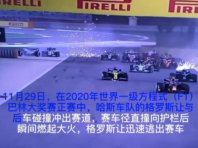 「f1最严重事故」F1巴林站发生严重事故