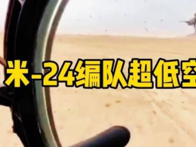 「飞机超低空飞行最低是多少米」米-24超低空飞行