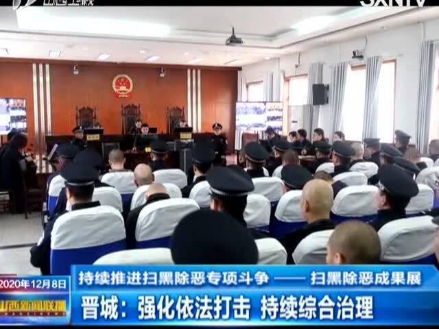 「强化盾墙有必要点么」晋城:强化依法打击 持续综合治理
