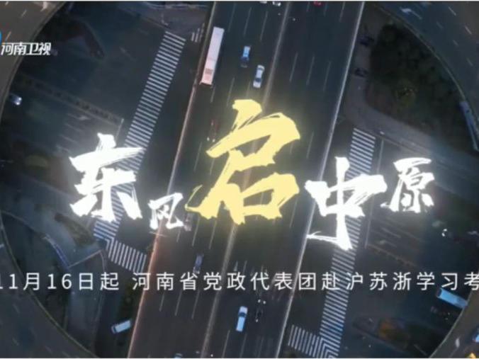 「沪浙荟怎么样」党政代表团赴沪苏浙考察宣传片