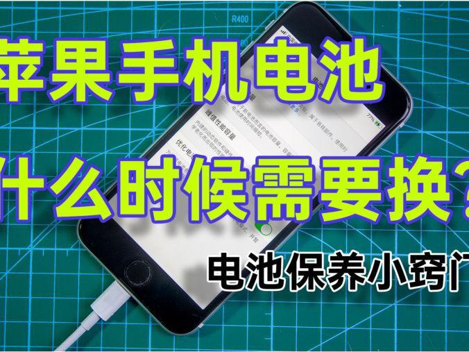 「iphone换电池当天拿吗」苹果iPhone手机的电池什么时候需要更换?几个操作轻松延长使用寿命