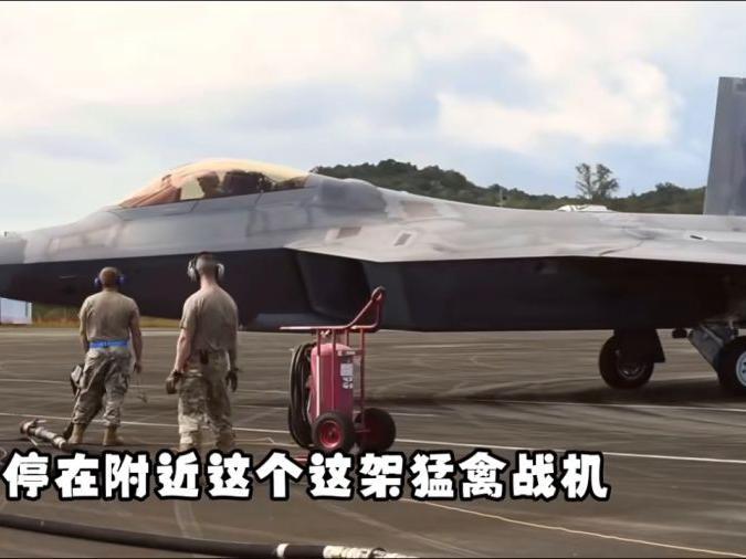「美国关岛在哪里」关岛基地的F-22A执行FARP加油,这种战术很厉害