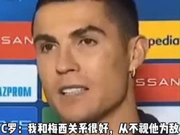 「c罗和梅西谁的球迷多」C罗:我和梅西的关系非常友好,我从未把他视为一个竞争对手,这些都是媒体搞出来的,梅西的想法应该和我一样