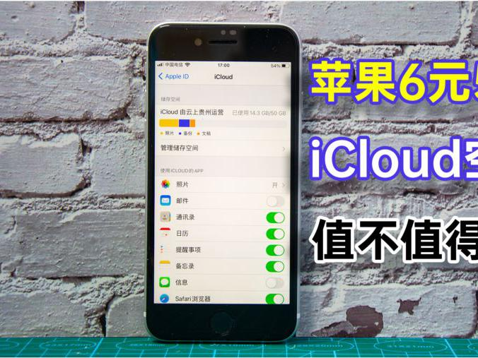 「苹果手机怎么清理内存空间」苹果手机6元50GB的iCloud空间值不值得买?其中一个功能很有必要