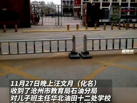「沧州到黄骅」河北沧州母亲举报老师行贿被泼一盆热水后续