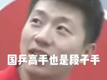 「2020国乒」国乒都是段子手吗,把这位会中文的巴拿马小哥都整蒙了。#HAHAHAHA