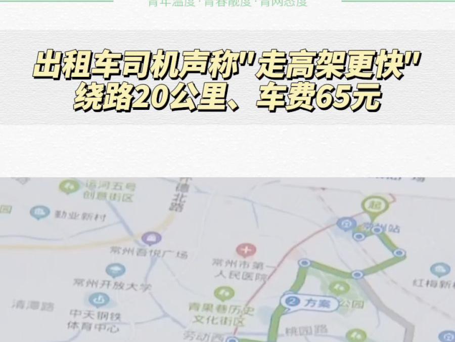 「出租车司机绕路可以拒付车费」车费贵了一倍!出租车司机欺客绕远路被罚!