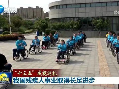 「中央脱贫攻坚巡视」中央媒体关注河南促进残疾人就业、多地促脱贫情况