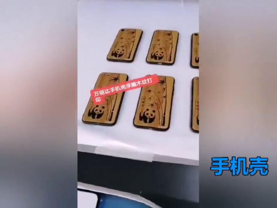 「蚌埠万丽达太气人了」喷印之家特别报道---万丽达G6高速平板机应用范围简介