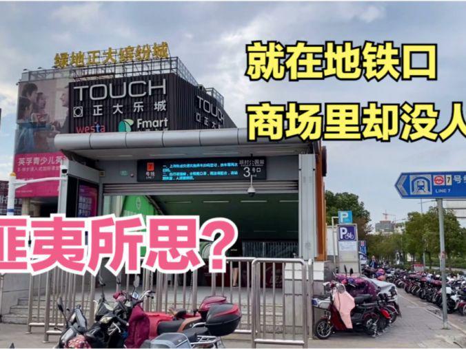 「上海市」上海市宝山区这家正大商场,紧邻地铁口却没有人气,太匪夷所思了