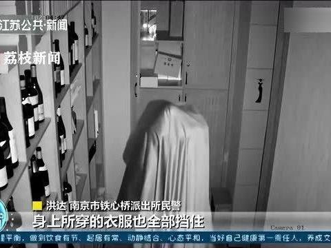 「自作聪明怎么解释」南京:男子蒙桌布盗名酒 自作聪明反露马脚