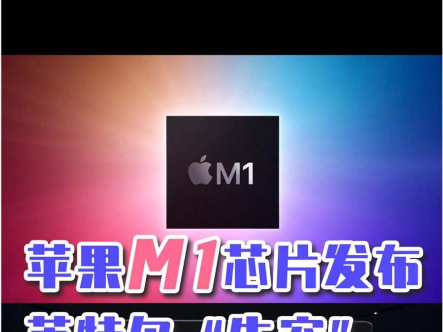 「手机芯片」苹果首款5nm自研PC芯片M1发布:性能和续航同时翻倍?英特尔失宠