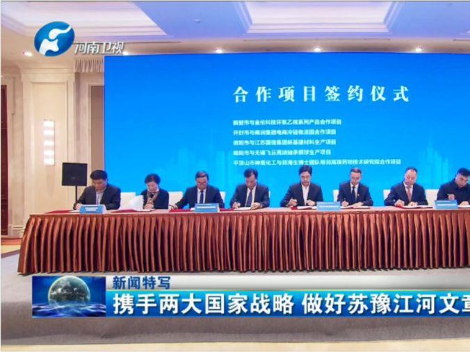 「江河像什么」携手两大国家战略 做好苏豫江河文章