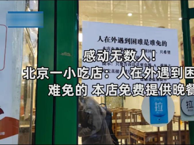 「北京小吃店排行榜」感动无数人 北京一小吃店:人在外难免遇到困难 本店免费提供晚餐