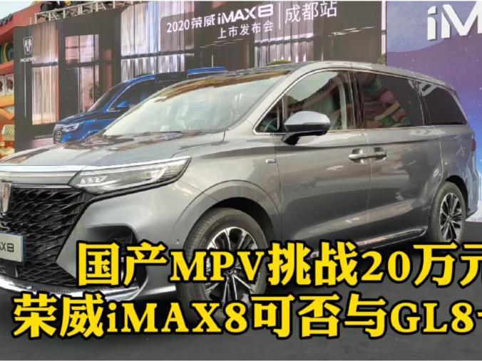 「荣威mpv尺寸」中国品牌挑战20万元MPV,荣威iMAX8胜在第三排可移动