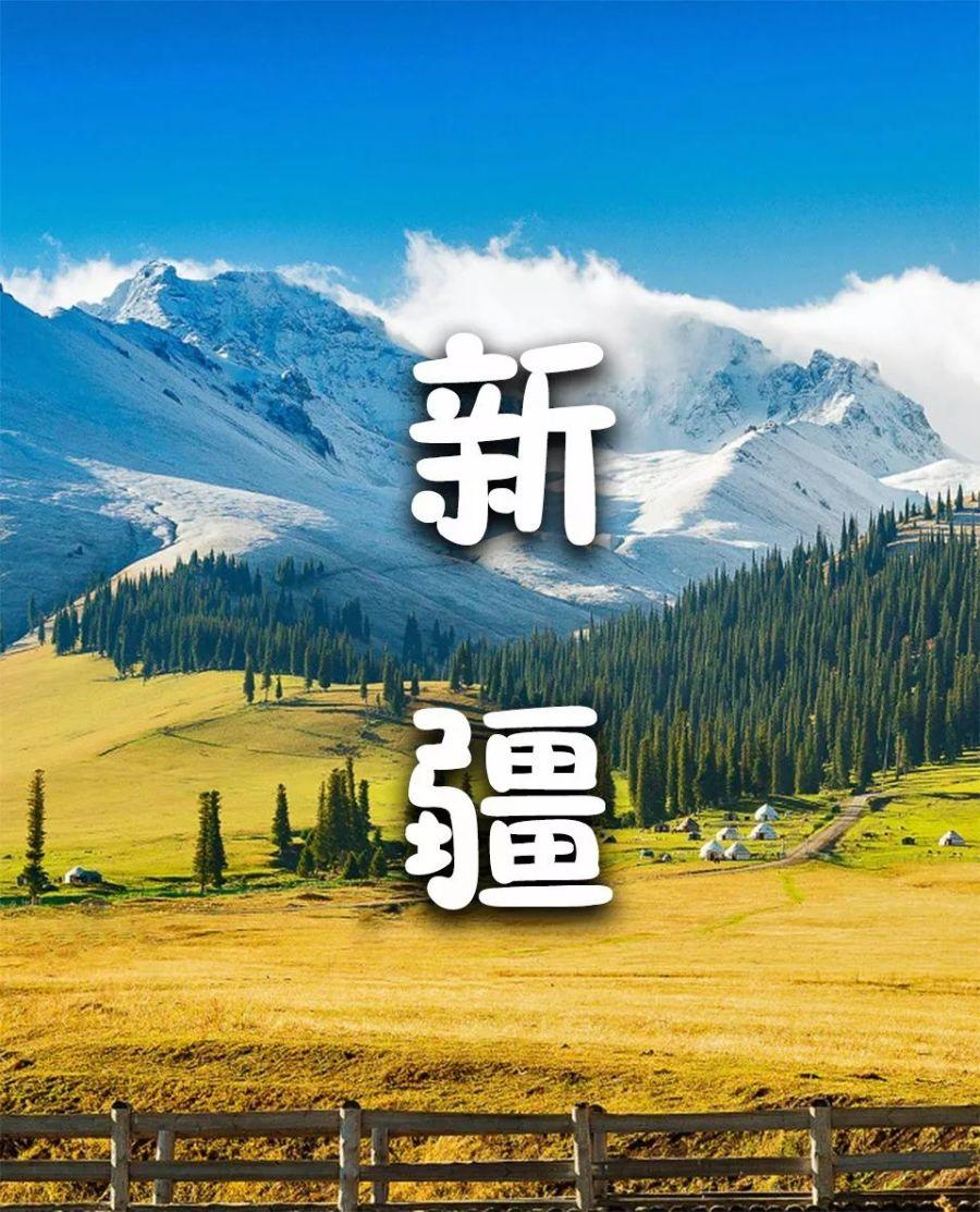 如果想去新疆,还不知道这些,我劝你暂时先别去!