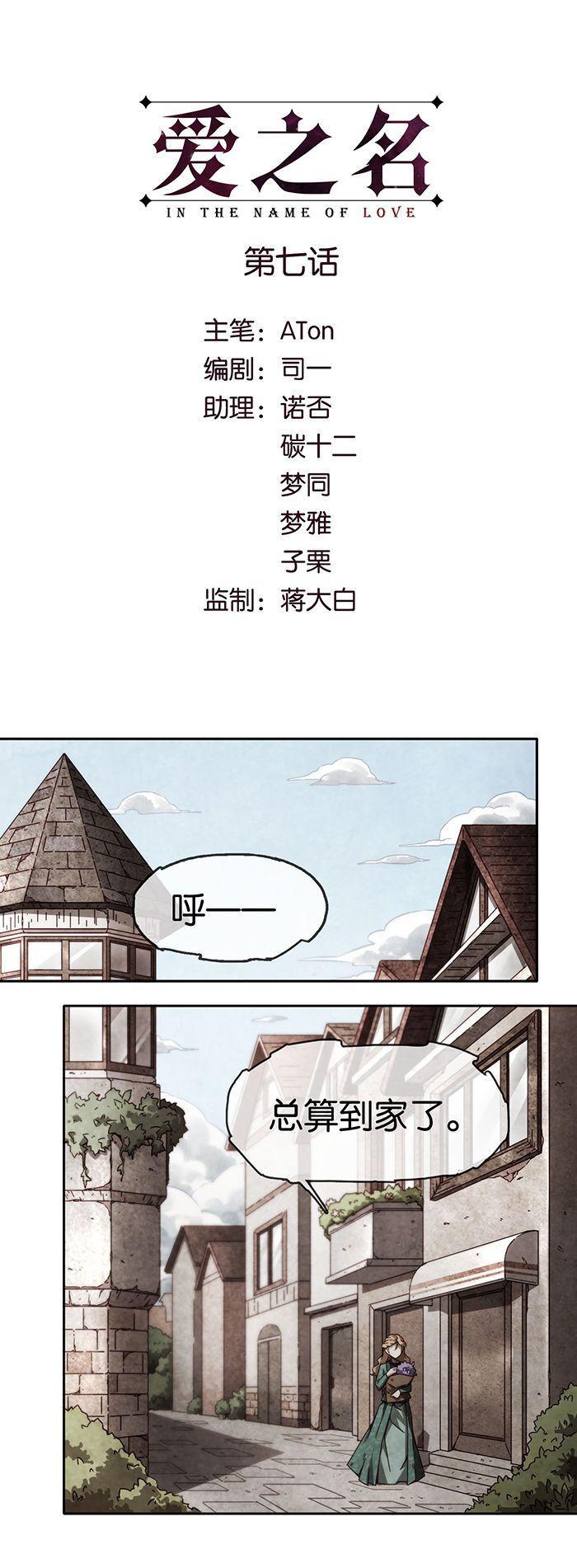 僵尸王漫画:《百诡谈》爱之名 第七话