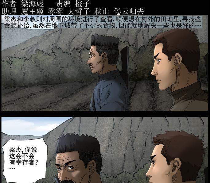 僵尸王漫画:尸界之塑料兄弟情-1