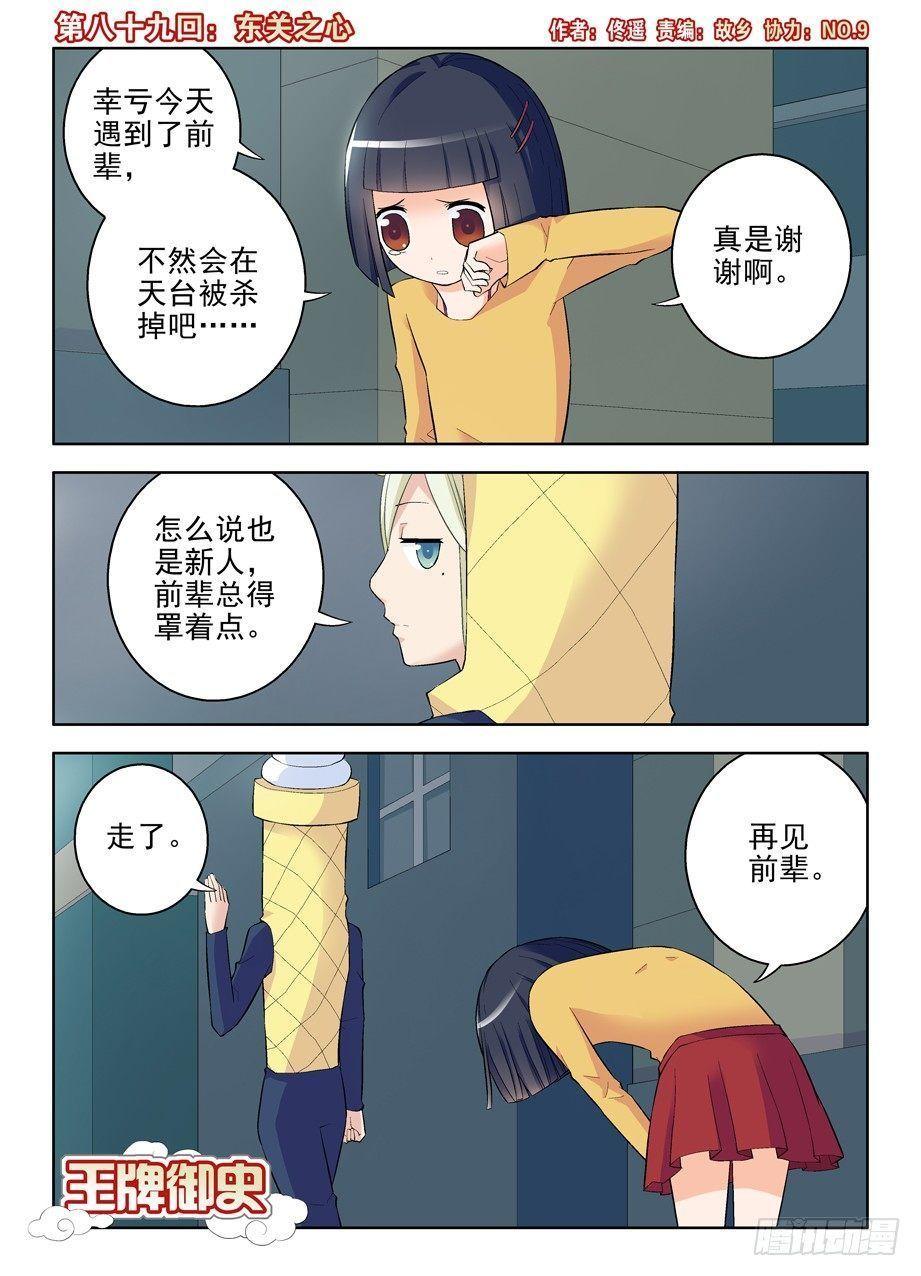 僵尸王漫画:《王牌御史》第89话 东关之心