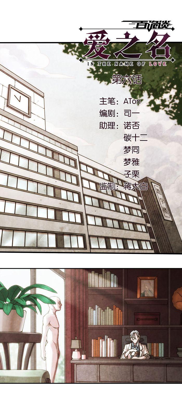 僵尸王漫画:《百诡谈》爱之名 第六话