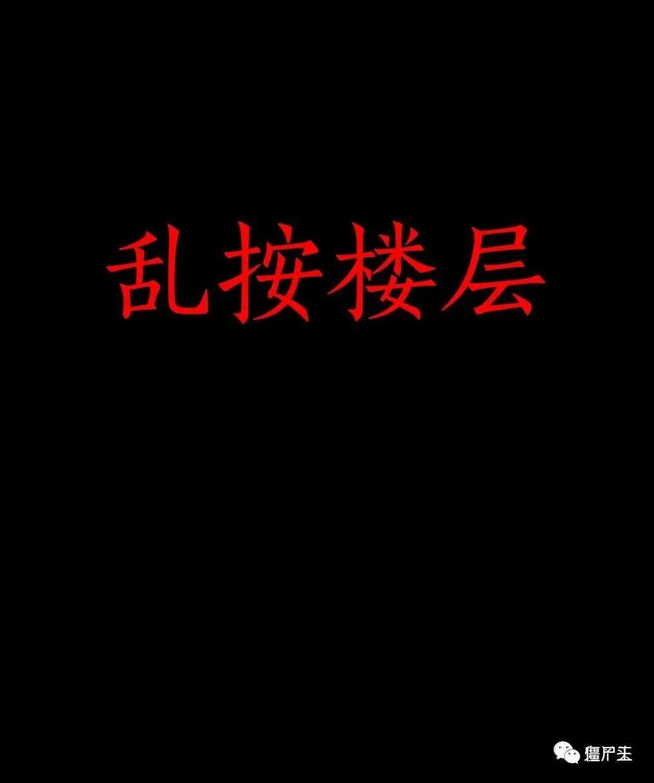 僵尸王漫画:乱按电梯