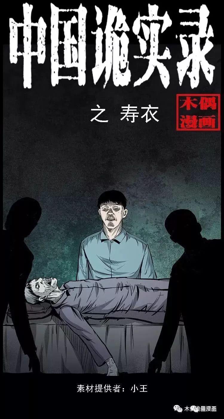 恐怖漫画:中国诡实录之寿衣-僵尸王