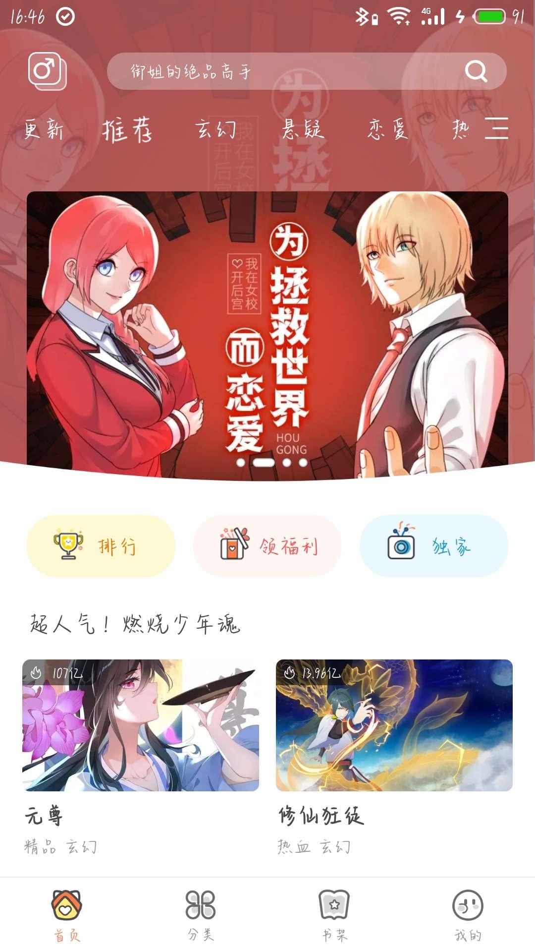 飒漫画2.18修改会员破解版